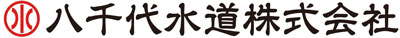 八千代水道株式会社